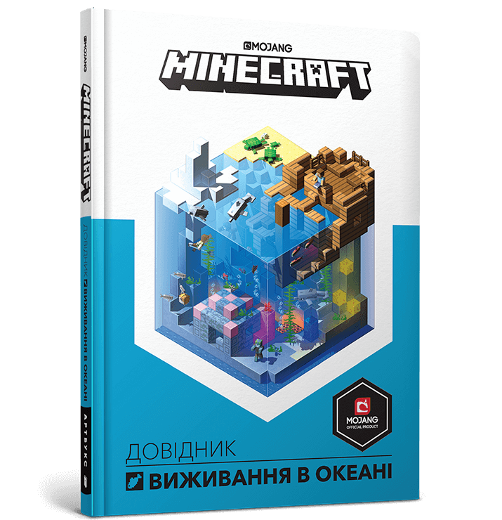 MINECRAFT Довідник виживання в океані