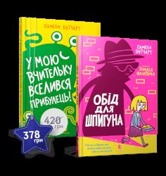 Набір із двох книжок про шкільні пригоди