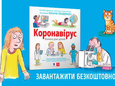 Коронавірус. Книга для дітей