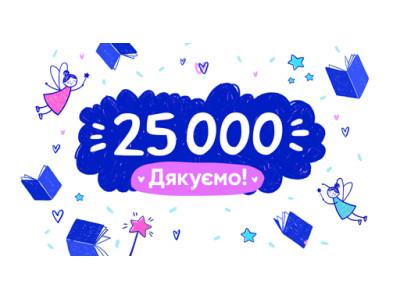Нас 25 000! ОГО!!