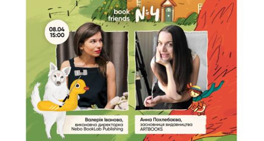Новий ефір вже цієї середи! Разом із нами Nebo BookLab Publishing