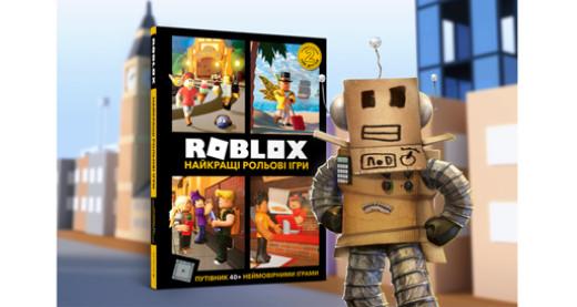 Вышел второй том энциклопедии Roblox! Рассказываем и показываем