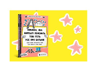 Книжка, яка потрібна всім