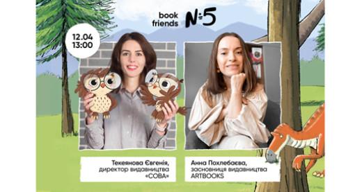 П'ятий ефір book friends! Проводимо разом із видавництвом «Сова»