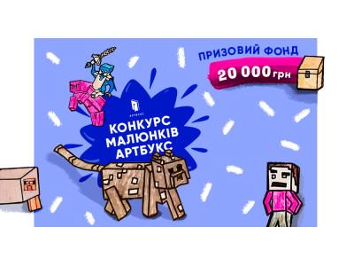 Оголошуємо конкурс дитячих малюнків із призовим фондом 20 тисяч гривень!