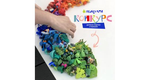 У вас удома розкидані іграшки? Ми вигадали конкурс для вас!