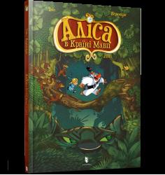 Аліса в Країні Мавп