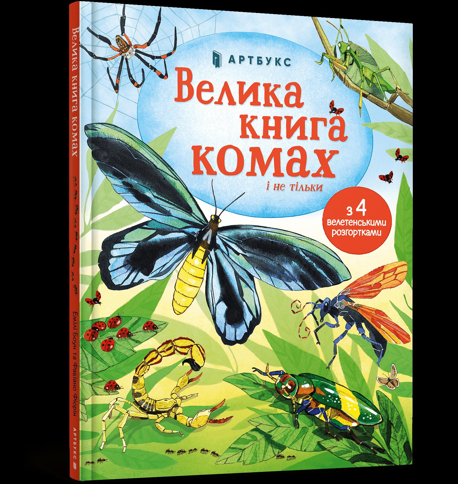 Велика книга комах і не тільки