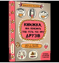 Книжка, яка пояснить тобі геть усе про друзів