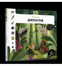 DOC Секрети. Тварини джунглів