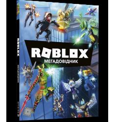 Roblox. Мегадовідник