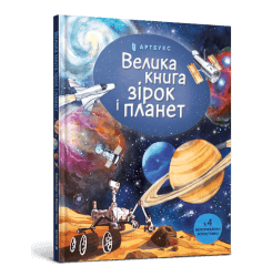 Велика книга зірок і планет