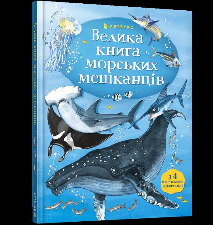 Велика книга морських мешканців