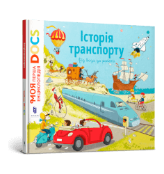 Енциклопедія DOCs. Історія транспорту. Від в...
