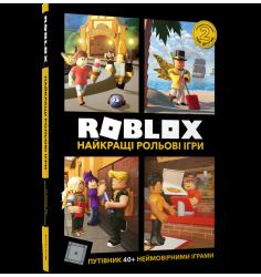Roblox. Найкращі рольові ігри