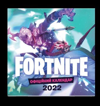 FORTNITE. Офіційний календар 2022