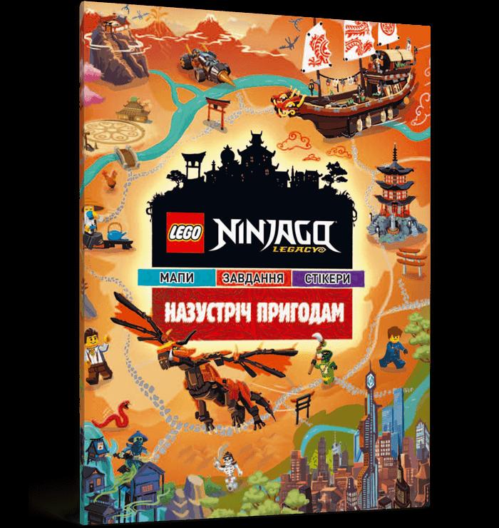 LEGO® Ninjago® Назустріч пригодам