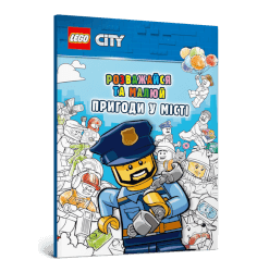 LEGO® City. Розважайся та малюй. Пригоди у м...