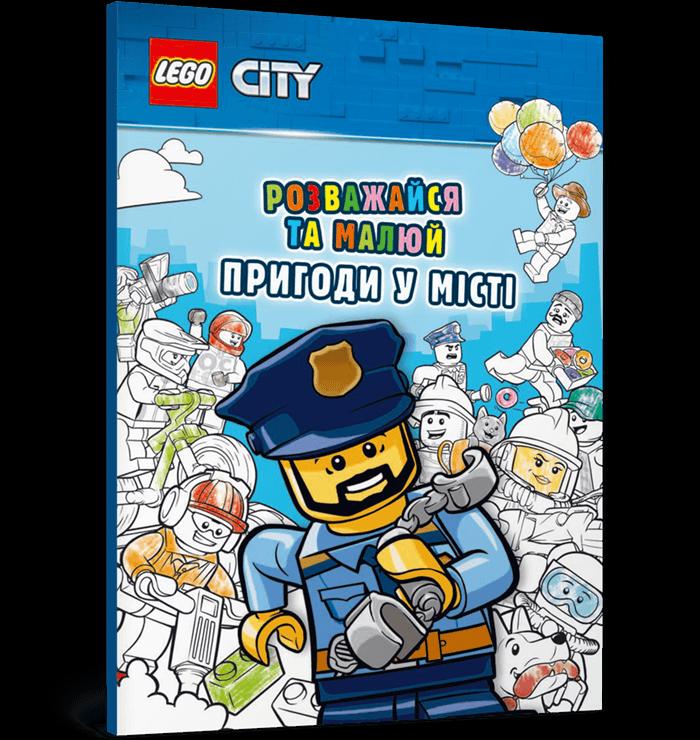 LEGO® City. Розважайся та малюй. Пригоди у місті