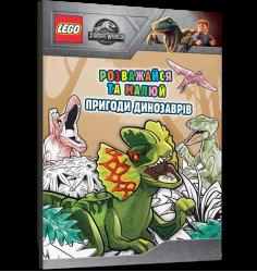 LEGO® Jurassic World™ Розважайся та малюй. П...