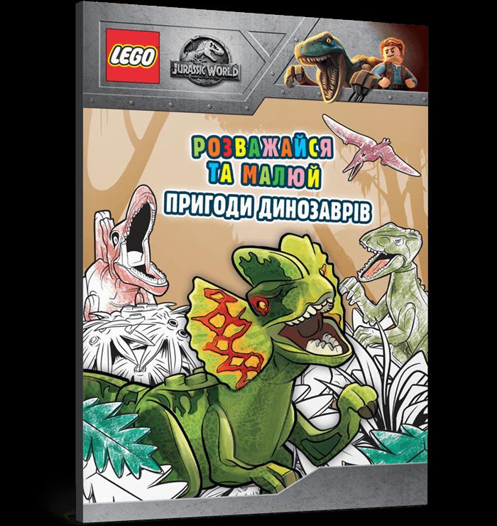 LEGO® Jurassic World™ Розважайся та малюй. Пригоди динозаврів
