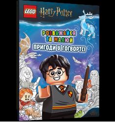 LEGO® Harry Potter™ Розважайся та малюй. При...