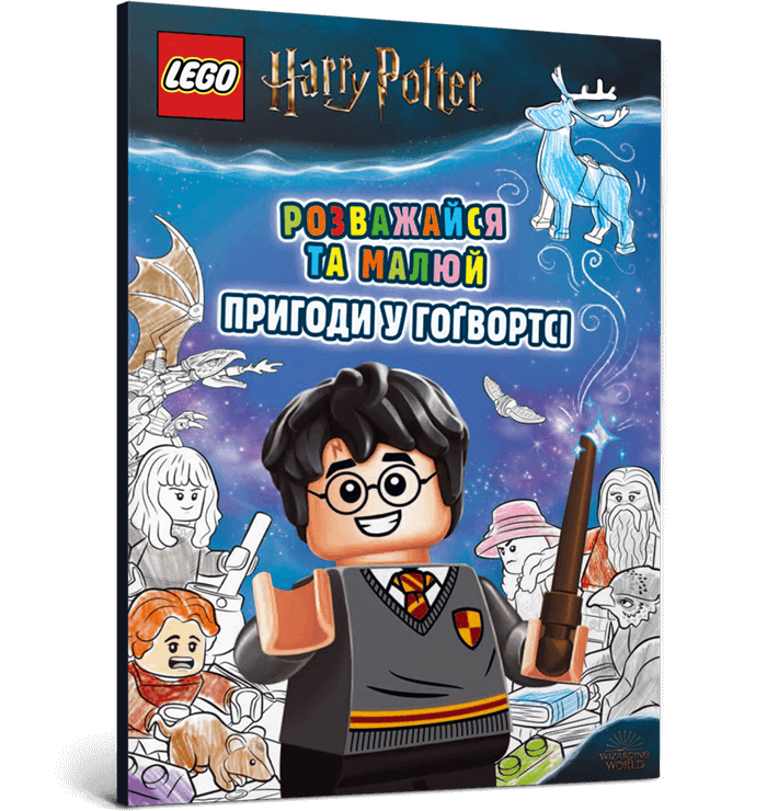 LEGO® Harry Potter™ Розважайся та малюй. Пригоди у Гоґвортсі