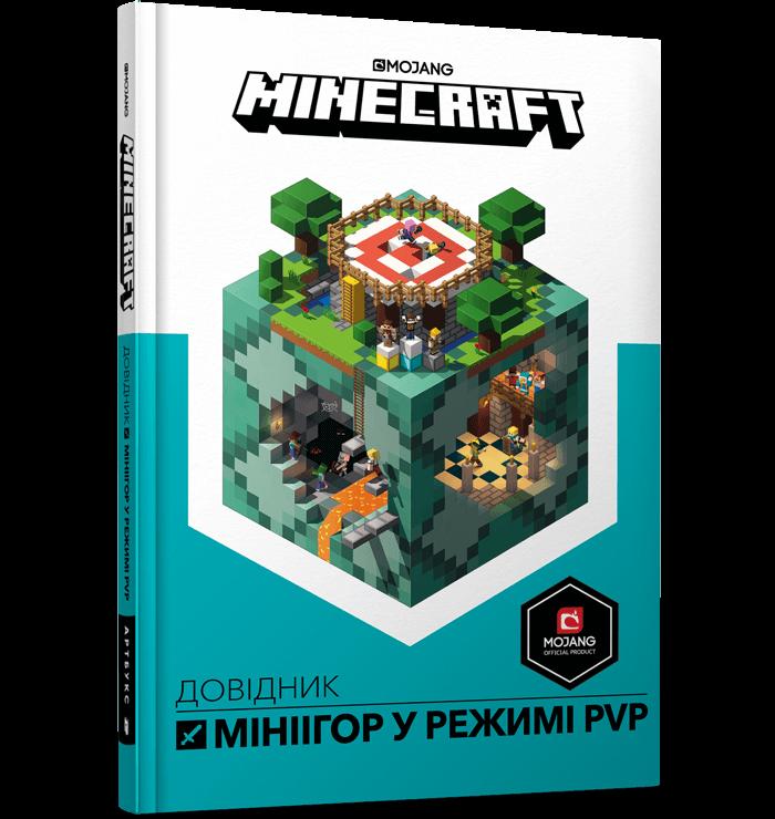 MINECRAFT Довідник мініігор у режимі PvP