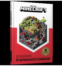 MINECRAFT Довідник Червоного каменю