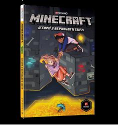 MINECRAFT: Історії з Верхнього світу