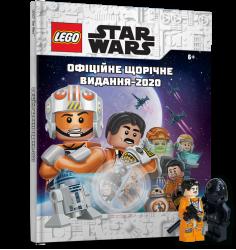 LEGO® Star Wars™ Офіційне щорічне видання-2020