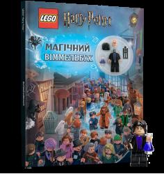 LEGO® Harry Potter™ Магічний віммельбух