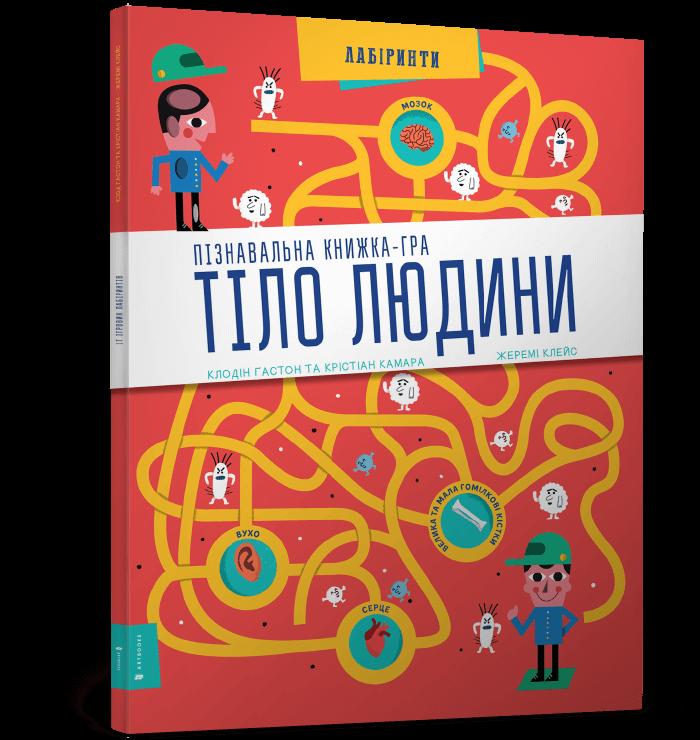 Пізнавальна книжка-гра Тіло людини