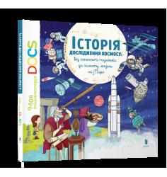 Енциклопедія DOCs. Історія дослідження космо...
