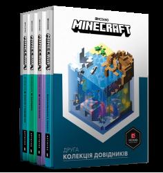 Друга колекція довідників MINECRAFT