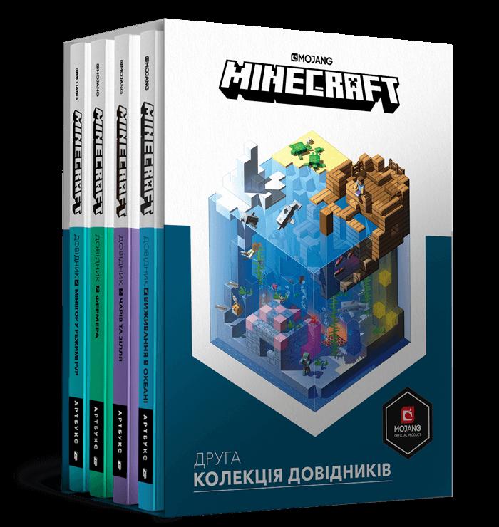 Вторая коллекция справочников MINECRAFT