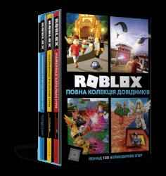 Roblox. Повна колекція довідників