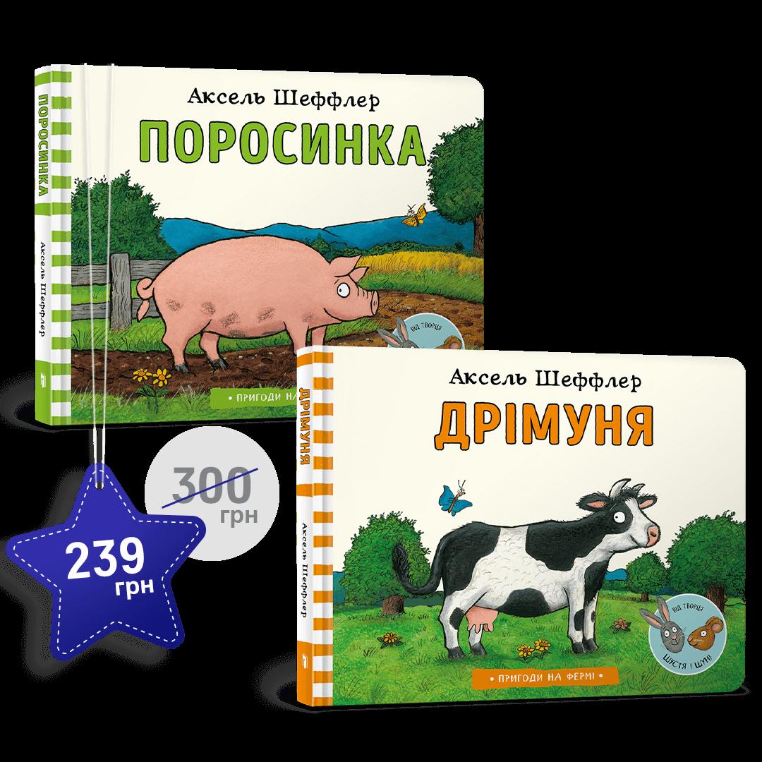 Набір із двох книжок «Пригоди на фермі»