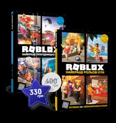 Набір із двох енциклопедій ROBLOX