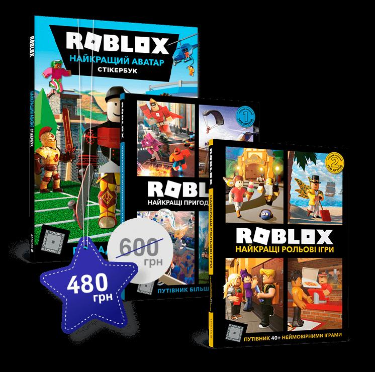 Набір із трьох книг Roblox
