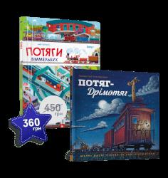 Набір «Потяги»
